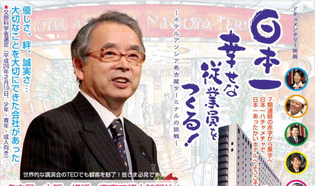 日本一幸せな従業員を創る