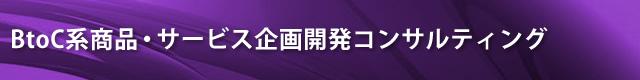 BtoC系商品・サービス企画開発コンサルティング